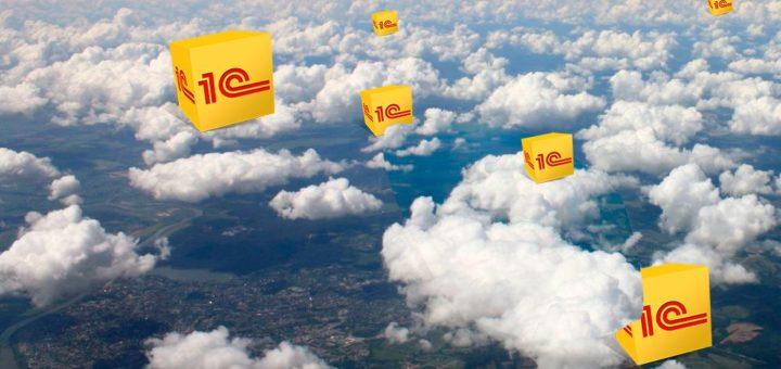 1С: Предприятие в облаке – особенности и преимущества